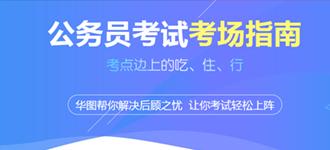 2019年内蒙古公务员考试考场指南