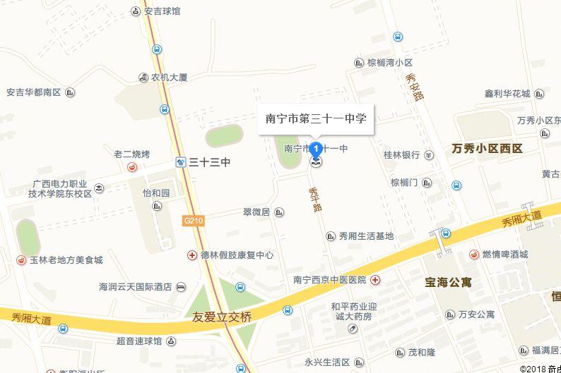 南宁市第三十一中学  地址:秀厢大道东段15号