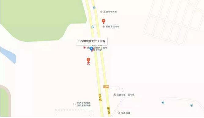 广西商业学校(柳州市柳石路410号)