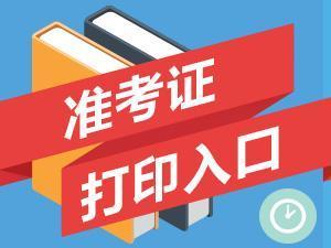 2019年内蒙古医科大学招聘工作人员准考证打印入口