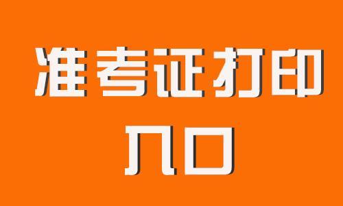锡林郭勒盟卫生专业技术岗位招聘工作人员准考证打印入口