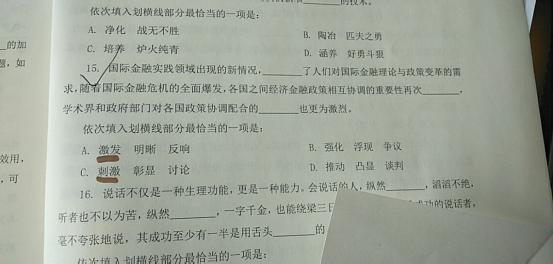 2019内蒙古公务员考试华图再次命中言语考点