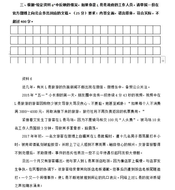 2019年内蒙古公务员考试申论命中