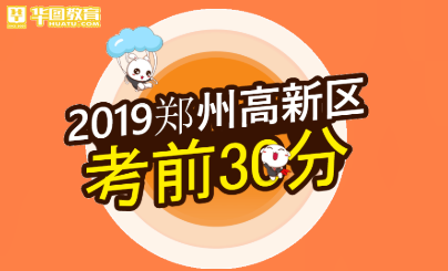 2019郑州高新区招教考前30分