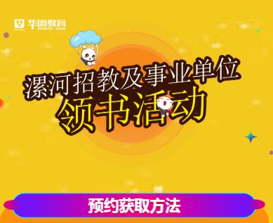 2019漯河招教及事业单位必威体育app必威体育 betwayapp领书预约