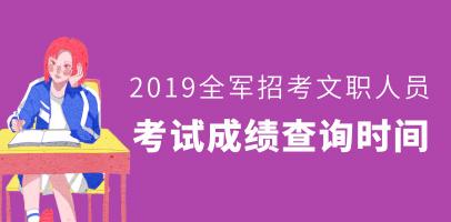 2019全军招考文职人员考试成绩查询时间