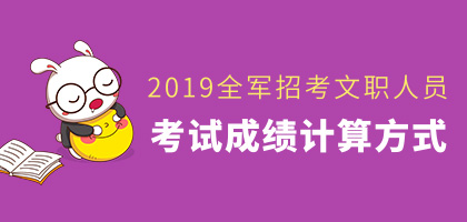 2019全军招考文职人员考试成绩计算方法