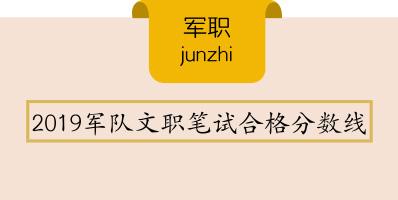 2019全军招考文职人员笔试合格分数线