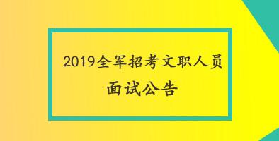 2019全军招考文职人员面试公告