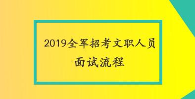 2019全军招考文职人员面试流程
