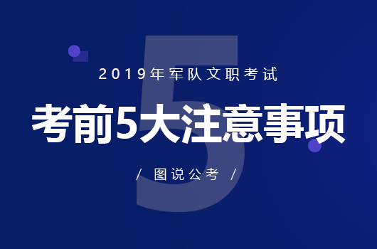 2019年军队文职考试五大注意事项
