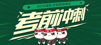 2019年军队文职考试考前冲刺直播课