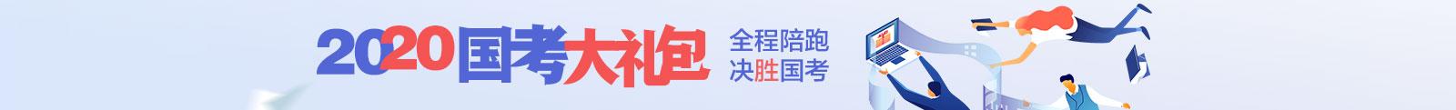 2019國考大禮包