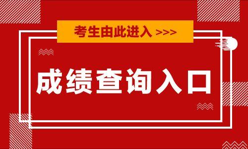 2019福建省公务员考试成绩查询入口