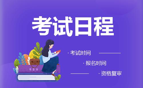 2019安徽三支一扶招1140人,6月1日笔试!