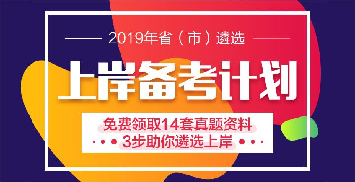 2019年省市遴选上岸备考计划
