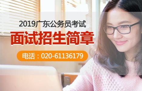 2019年广东公务员面试课程