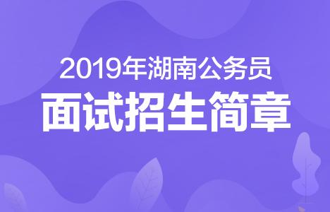 2019年湖南公务员面试课程