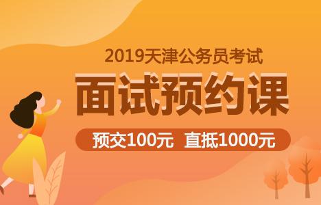 2019年天津公务员面试课程