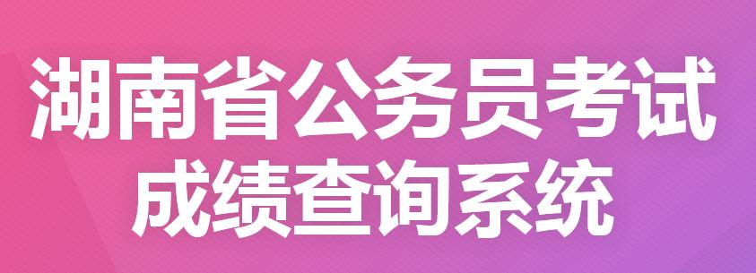 2019年湖南公务员考试成绩预约查询