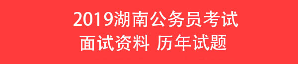 2019湖南公务员历年分数线和报名人数查询系统