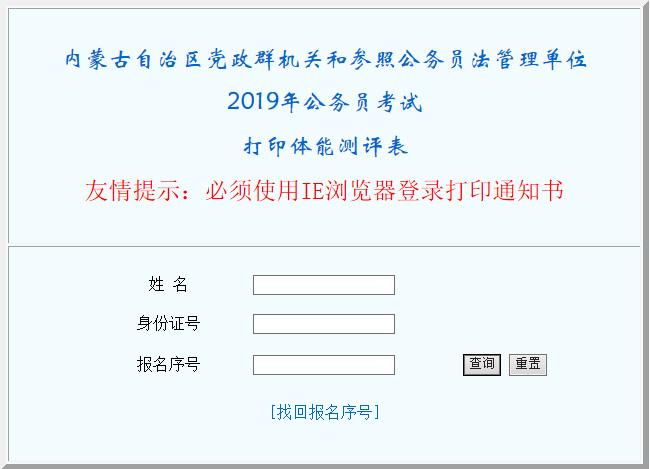 2019内蒙古公务员体能测评通知书打印入口