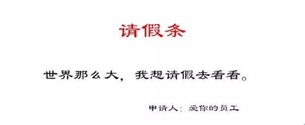 """2019广东事业单位考试面试热点:以人为本的""""情绪假"""""""