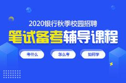 2020银行秋招备考课程