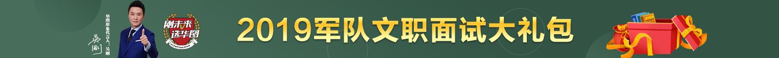 2019年軍隊文職招錄考試面試大禮包