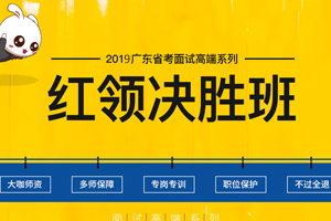 广东省考红领决胜面试班