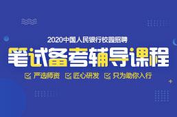 2020人民银行秋招备考课程