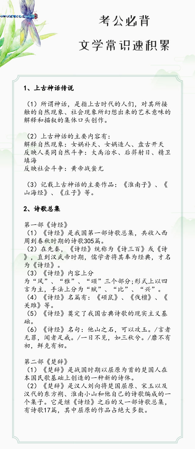 2020年重庆公务员考试
