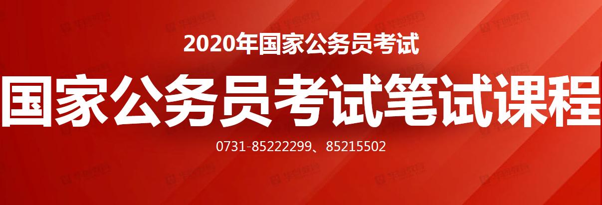 2020年国家公务员考试录用公务员调剂职位表下载