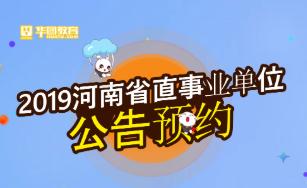 2019河南省直事业单位考试公告预约