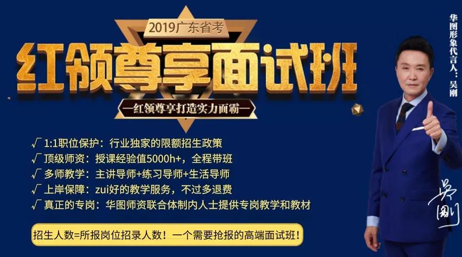 2019广东省考红岭尊享面试辅导班