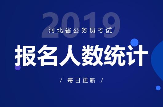 2019河北公務員考試報名人數統計(截止到5月3日12:00)