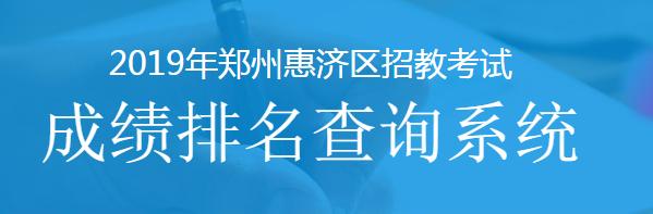 2019郑州惠济区招教成绩排名查询