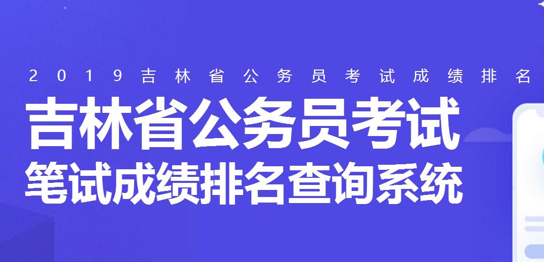 吉林省考成绩排名