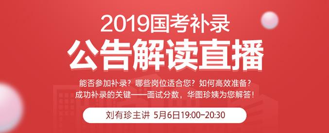 2019国考补录公告解读直播课