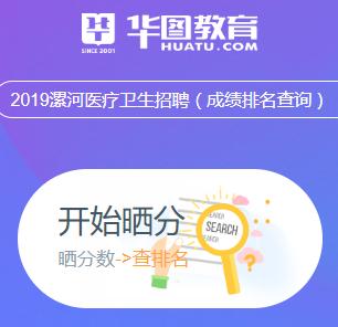 2019漯河医疗卫生招聘成绩排名晒分专题