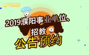 2019濮阳事业单位、招教公告预约