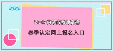 2019内蒙古教师资格春季认定网上报名入口