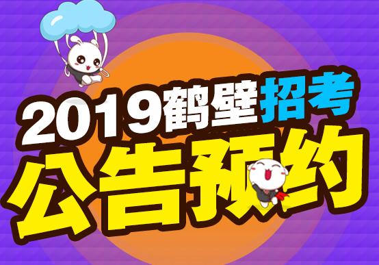 2019鹤壁招考公告预约