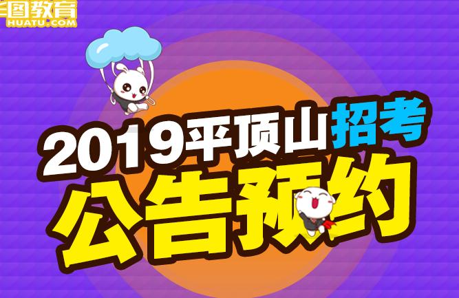2019平顶山招考公告预约