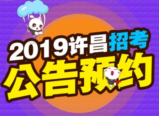 2019许昌招考公告预约