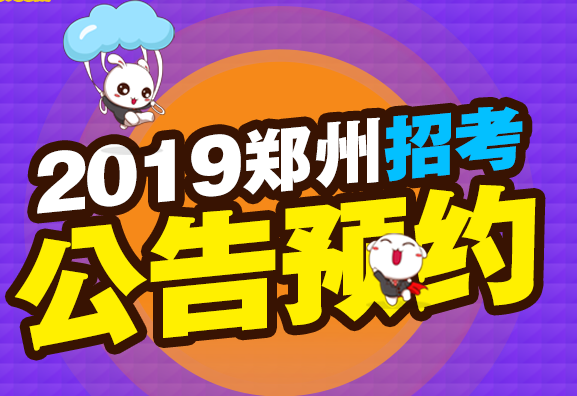 2019郑州招考公告预约