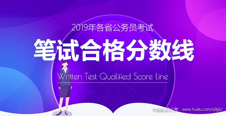 2019年各省公务员考试笔试合格分数线