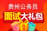 2019贵州betway必威体育面试礼包