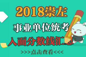 2018广西崇左事业单位统考进入面试分数线汇总