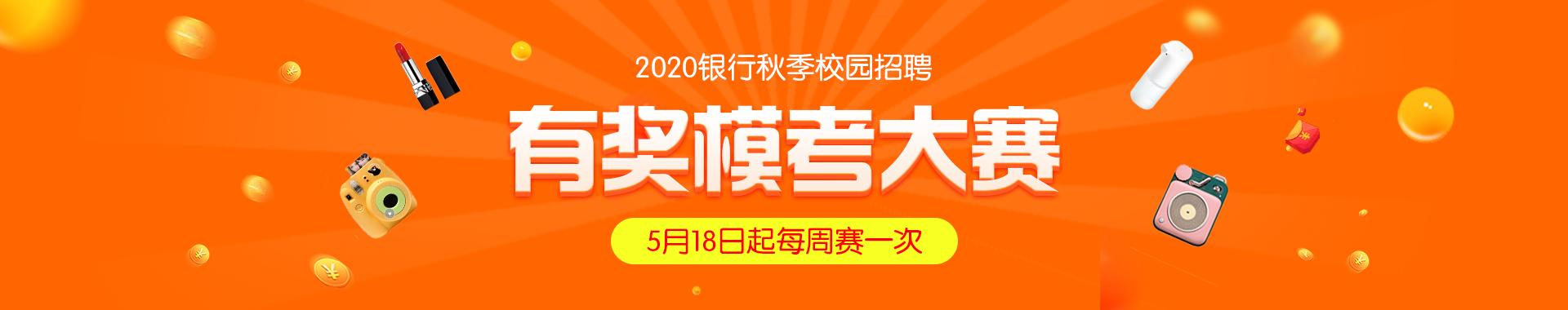 2020年银行备考大礼包